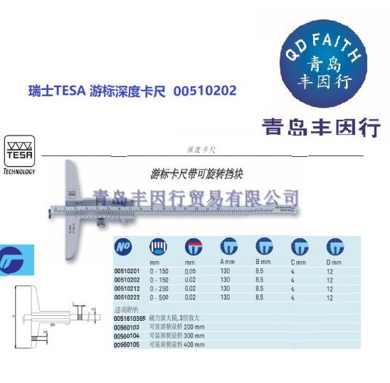 0-150瑞士TESA 带可旋转挡块游标深度卡尺00510202